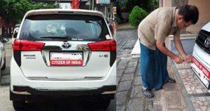 നിയമവിരുദ്ധമായി സർക്കാർ ബോർഡ് വച്ച കാറുകളിൽ സഞ്ചരിക്കുന്നു: പ്രതിഷേധമായി 'സിറ്റിസൻ ഓഫ് ഇന്ത്യ' ബോർഡ് വെച്ചയാൾക്ക് പിഴ